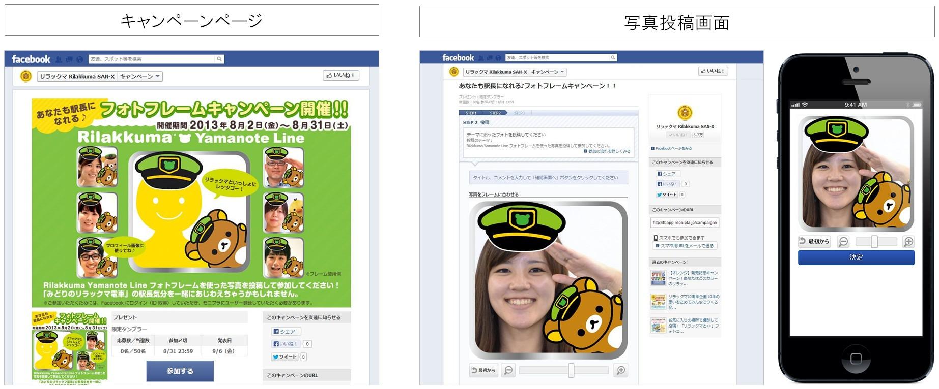 rilakkuma_cp_image.jpg