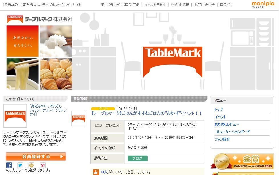 FOY2016_tablemark.jpg