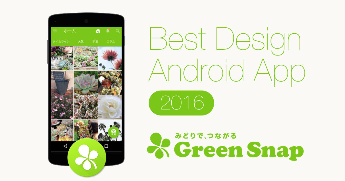 GreenSnap_GooglePlay-BestDesign.jpg