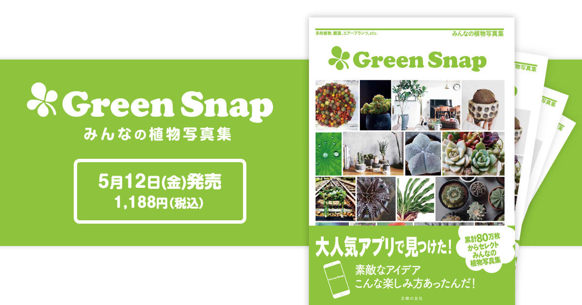 GreenSnap_book.jpg