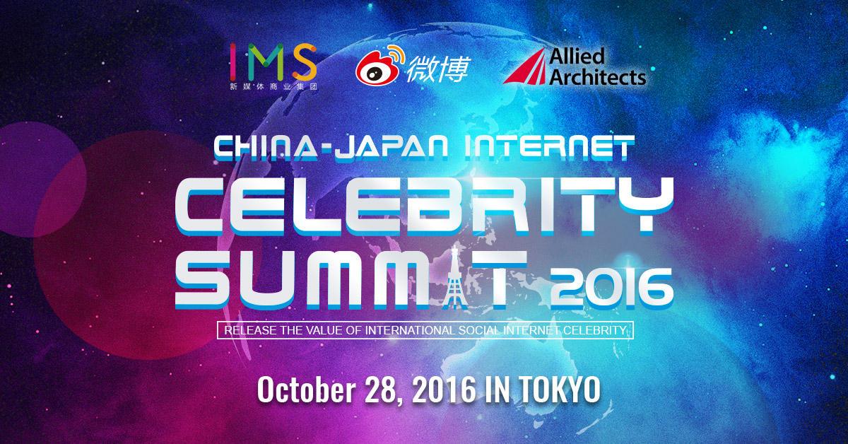 ICS2016_MV.jpg