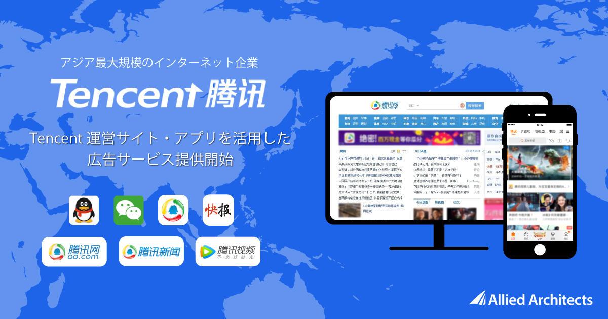TencentAds_image.jpg