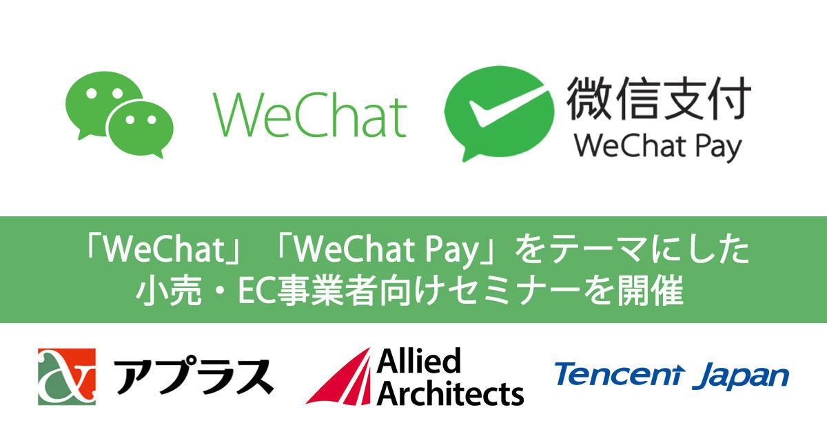 20171116_WeChat_seminar_img.jpg