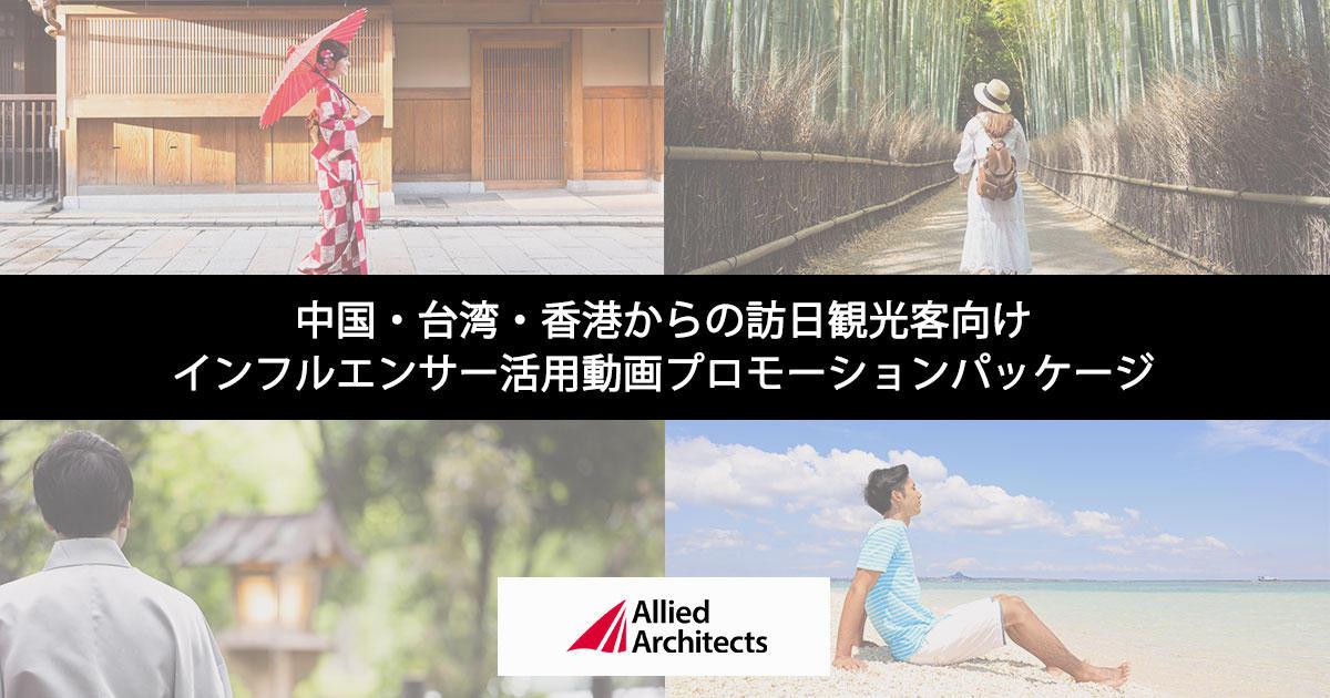 aainc_release_20171211_China_Influencer_img02.jpg