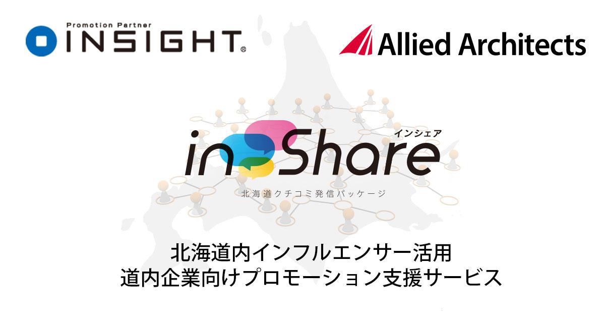 inShare_image.jpg