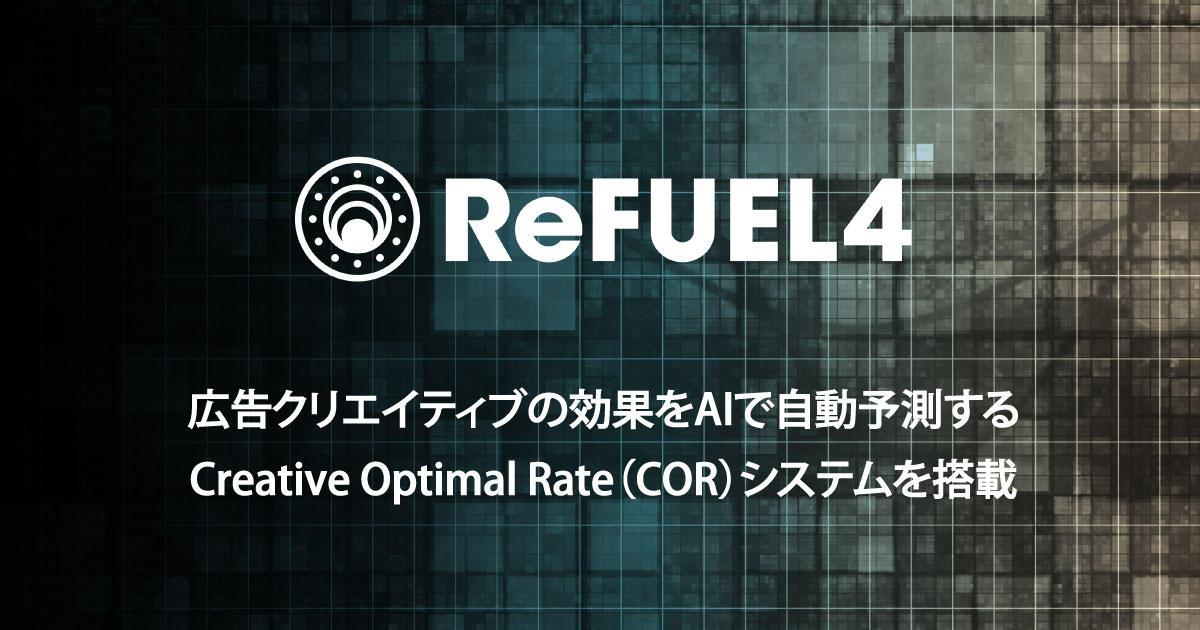 refuel4_cor_image.jpg