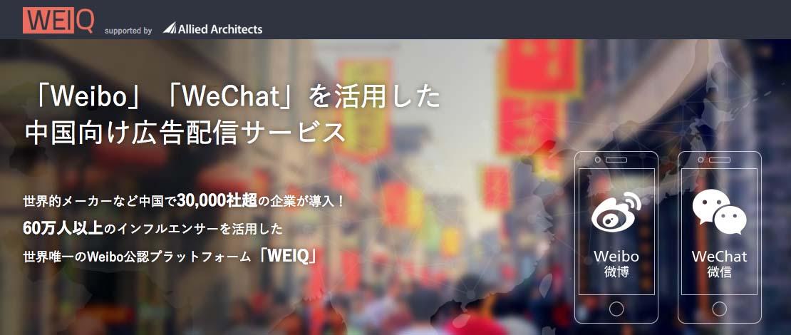 WEIQ_image.jpg