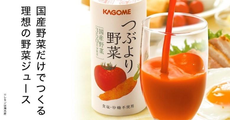カゴメ株式会社「つぶより野菜」イメージ