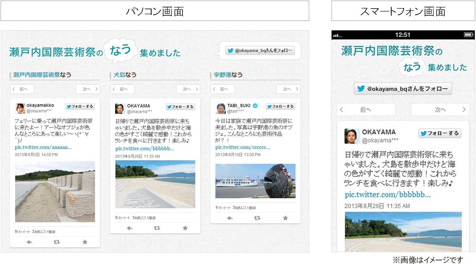 okayama_tw_image.jpg